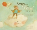 cover sora and the cloud